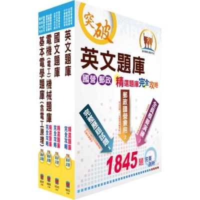 中油公司招考(電氣類、電機類)精選題庫套書(贈題庫網帳號、雲端課程)