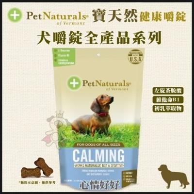 寶天然健康犬嚼錠《Calming Canine心情好好》30粒/包 兩包組
