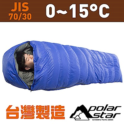 PolarStar 台灣製 立體羽絨睡袋 (耐寒 0~15°C)『藍』P9332