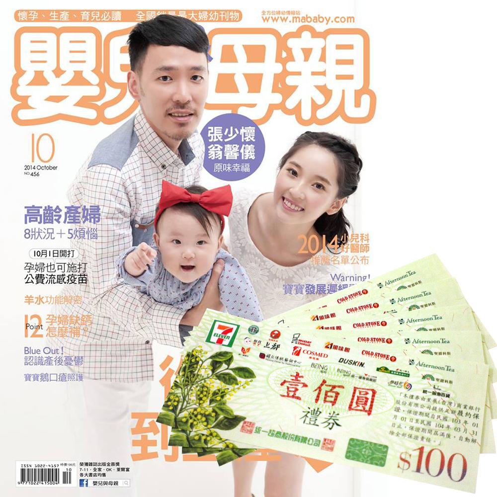 嬰兒與母親 (1年12期) + 7-11禮券500元