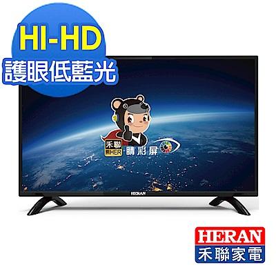 HERAN禾聯 32吋 LED液晶顯示器+視訊盒 HF-32DA5