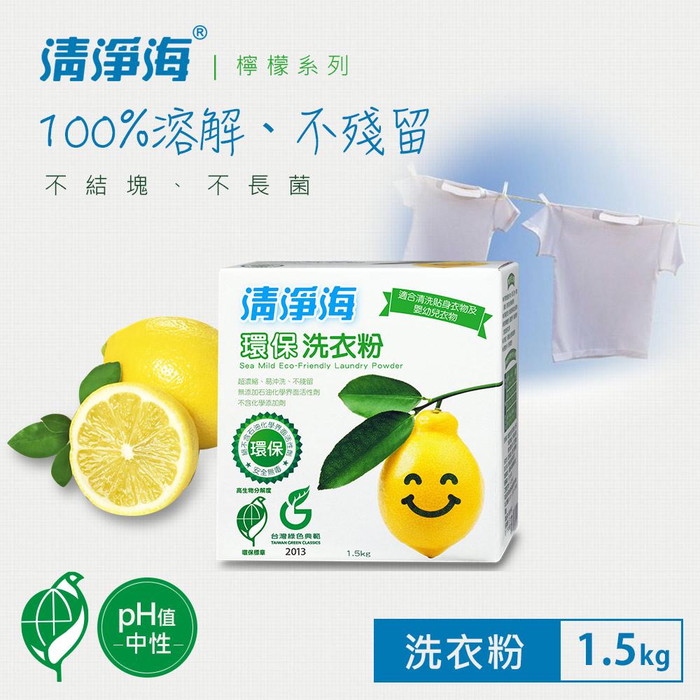 清淨海 檸檬系列環保洗衣粉 1.5kg
