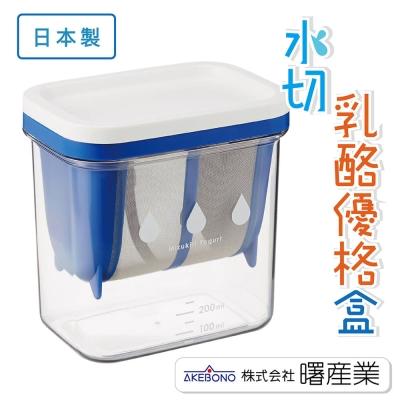 AKEBONO 曙產業 水切乳酪優格盒