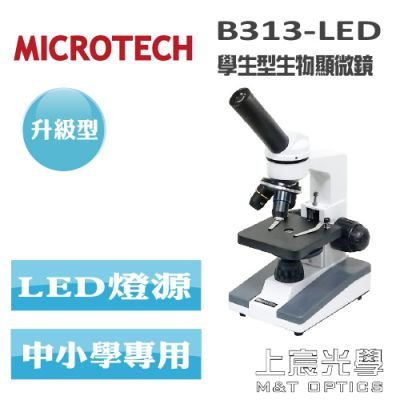 MICROTECH B313-LED 學生型生物顯微鏡