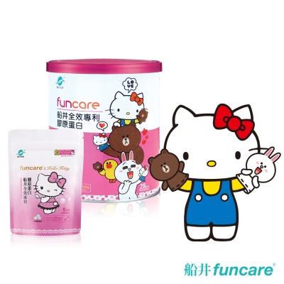 船井-全效專利膠原蛋白Kitty-x-Line獨家