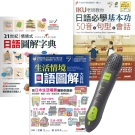日語基本功系列套書 (全3書) + LivePen智慧點讀筆