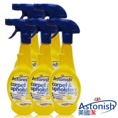 Astonish英國潔-速效地毯沙發清潔劑5瓶-7