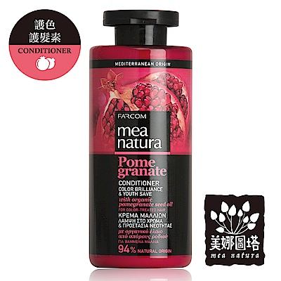 mea natura 美娜圖塔 紅石榴光澤護色護髮素 300 ml(染後髮質適用)