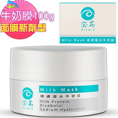 Alvary宓荋 面膜新劑型 嫩膚凝水牛奶膜100g 美白保濕面膜霜
