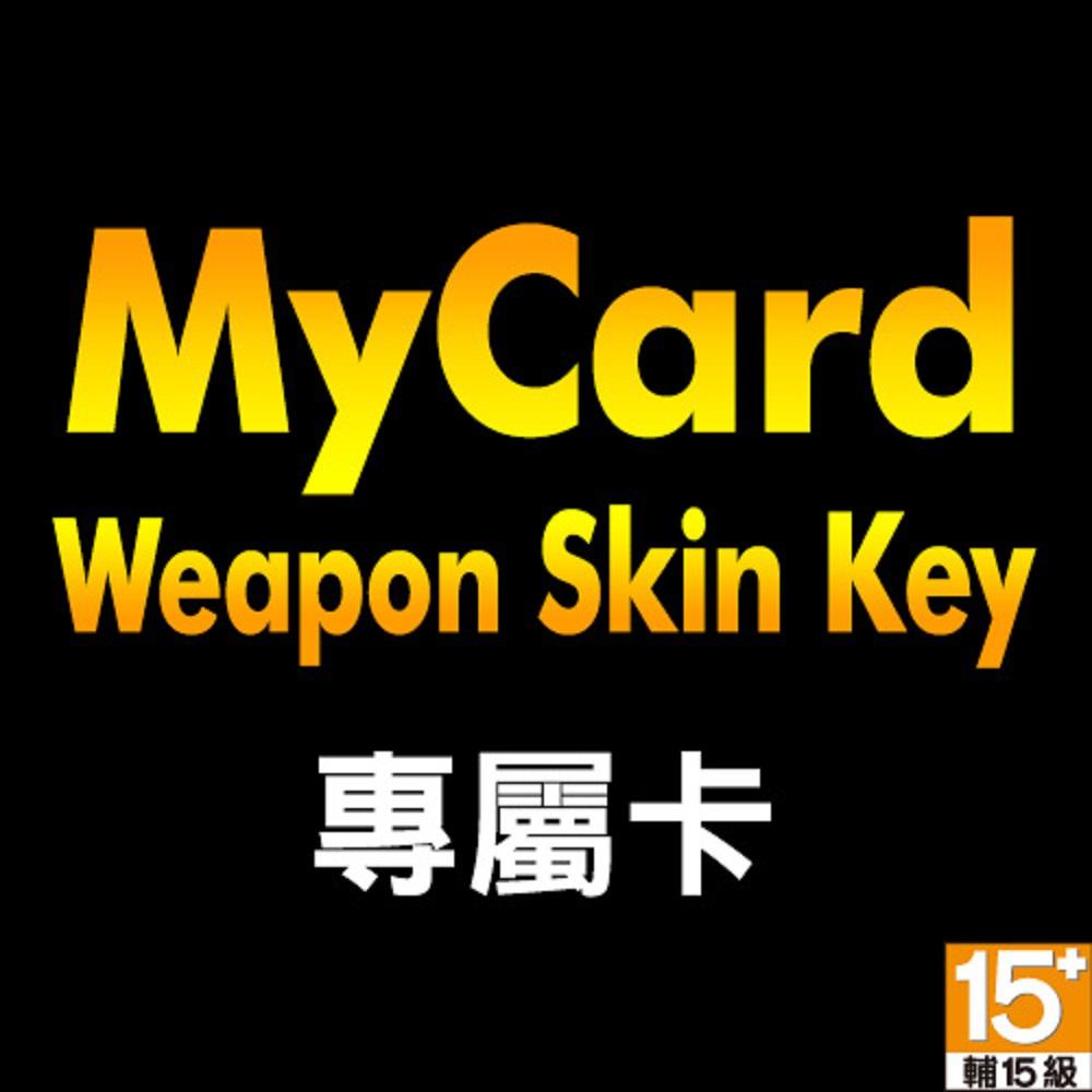 MyCard Weapon Skin Key 專屬卡79點