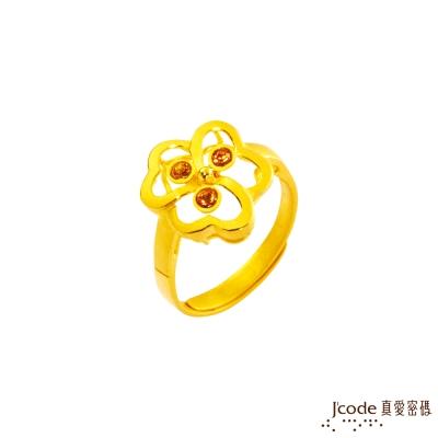 J code真愛密碼金飾 悠雅黃金/水晶戒指