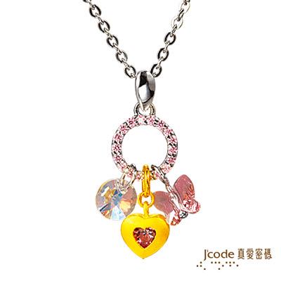 J code真愛密碼金飾-粉色情緣 純金+925純銀墜飾