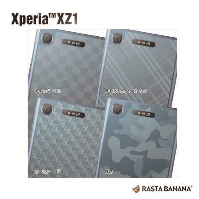RASTA BANANA XPERIA XZ1 圖文背貼
