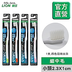 日本獅王LION細毛牙刷 小頭4列(顏色隨機出貨)