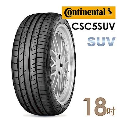 德國馬牌CSC5 SUV-235 50 18吋輪胎適用於XC 70等車型
