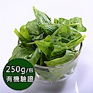 (任選880)幸美生技-有機鮮凍蔬菜-菠菜(250g/包)