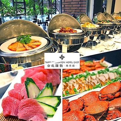 台北馥敦飯店南京館2人日安西餐廳自助午或晚餐吃到飽