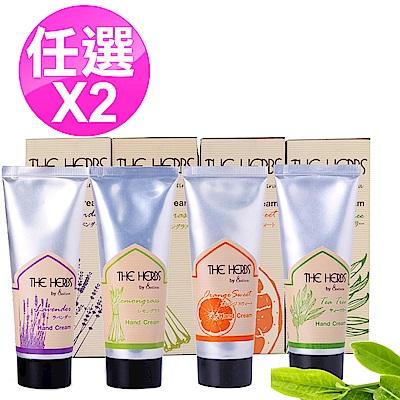 THE HERBS 天然草本護手霜 75g(三種香味)