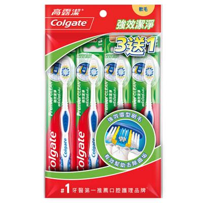 高露潔 強效潔淨 軟毛 牙刷 3入 加贈 牙刷 1入