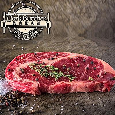 約克街肉鋪 頂級厚切紐西蘭PS肋眼牛排2片(250g±10%,9盎斯/片)