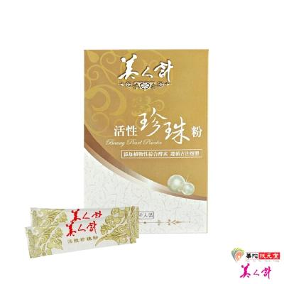 華陀扶元堂 美人計活性珍珠粉(30包/盒)