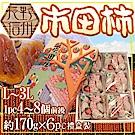 果之蔬*日本市田柿干X6包 禮盒裝 (每包170g±5%/約6~8入)