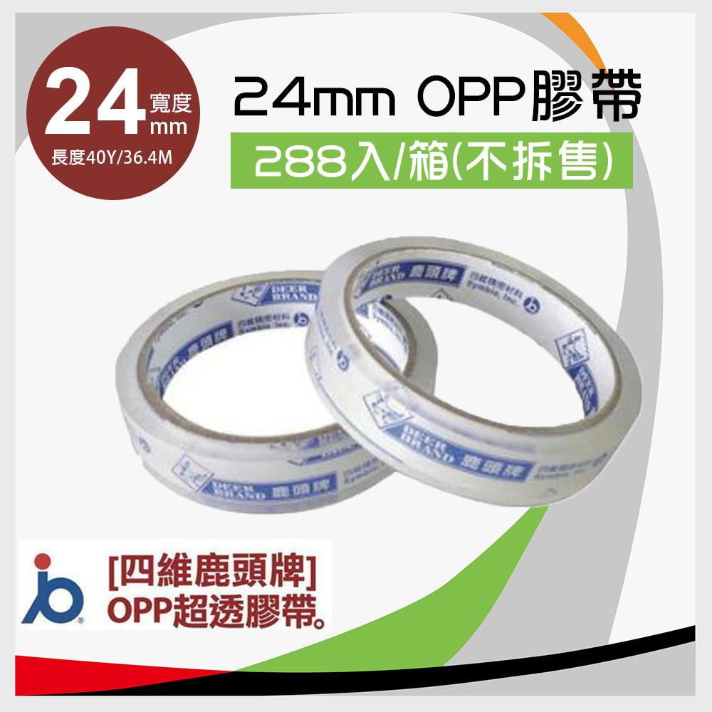 四維鹿頭牌 OPP 透明膠帶24mm*40Y【288入/箱】