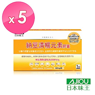 【日本味王】納豆清暢元素 (30粒/盒)x5盒組