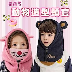 DF 童趣館 -動物造型 兒童 帽子頭套-共3色