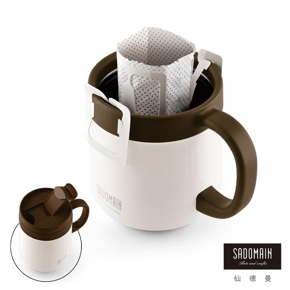 仙德曼SADOMAIN 保溫咖啡濾掛杯350ml-白色