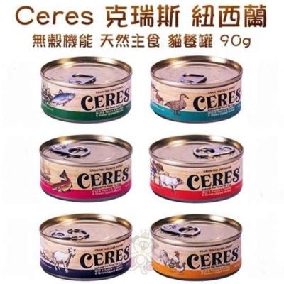 紐西蘭CERES克瑞斯 天然無穀貓用寵物主食餐罐 90g