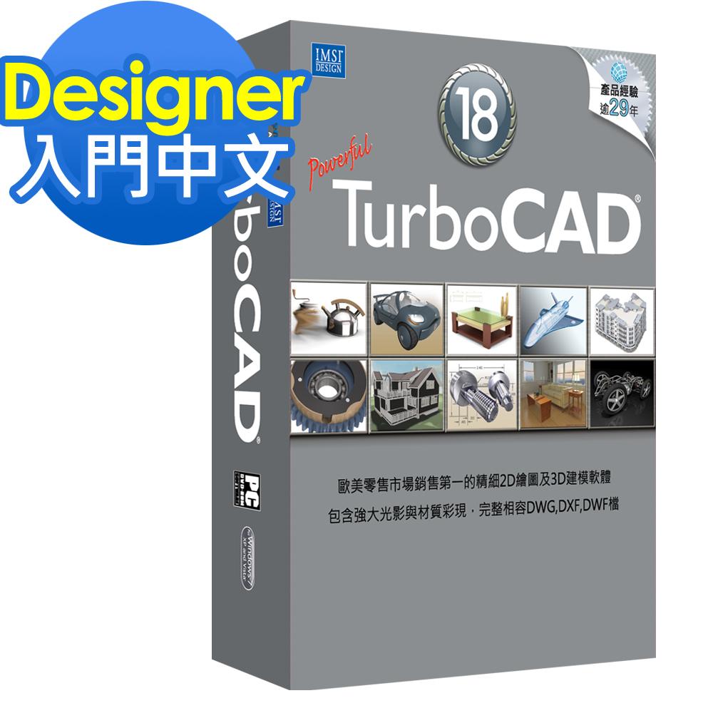 TurboCAD 18 Designer入門中文版-盒裝