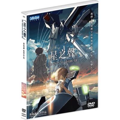 新海誠-星之聲-DVD
