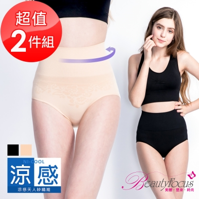 塑褲 180D涼感高腰三角塑褲(2件組)BeautyFocus