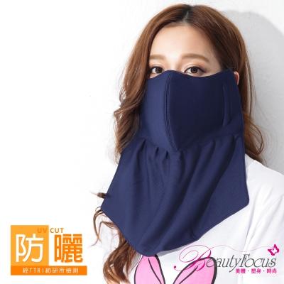 BeautyFocus  抗UV吸濕排汗護頸口罩-深藍色