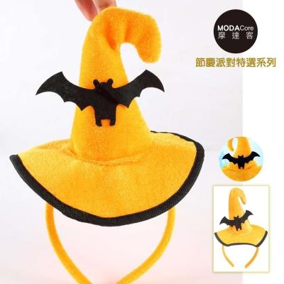 摩達客 萬聖節派對頭飾-橘黃南瓜蝙蝠巫婆帽造型髮箍