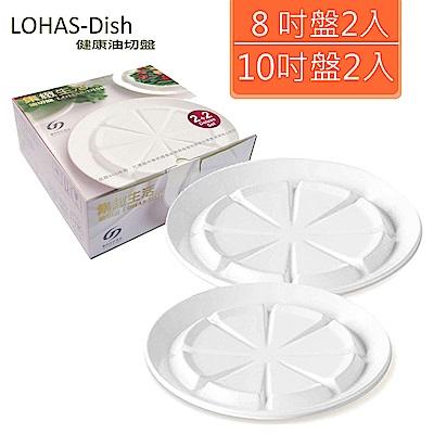【Zaport】健康油切盤 LOHAS-Dish(四片裝禮盒)