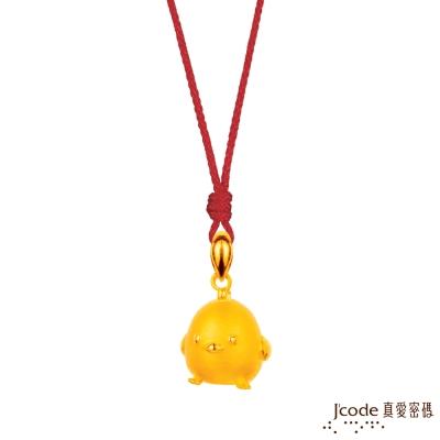 J'code真愛密碼 寶貝雞黃金墜子 送項鍊