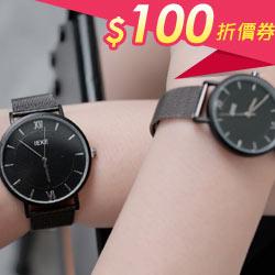 羅馬字金屬網帶手錶