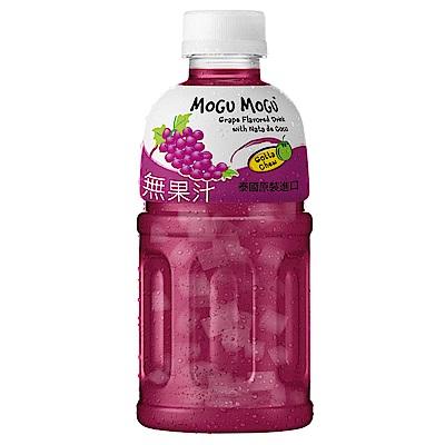 Mogu Mogu摩咕摩咕 椰果飲料-葡萄口味(320ml)