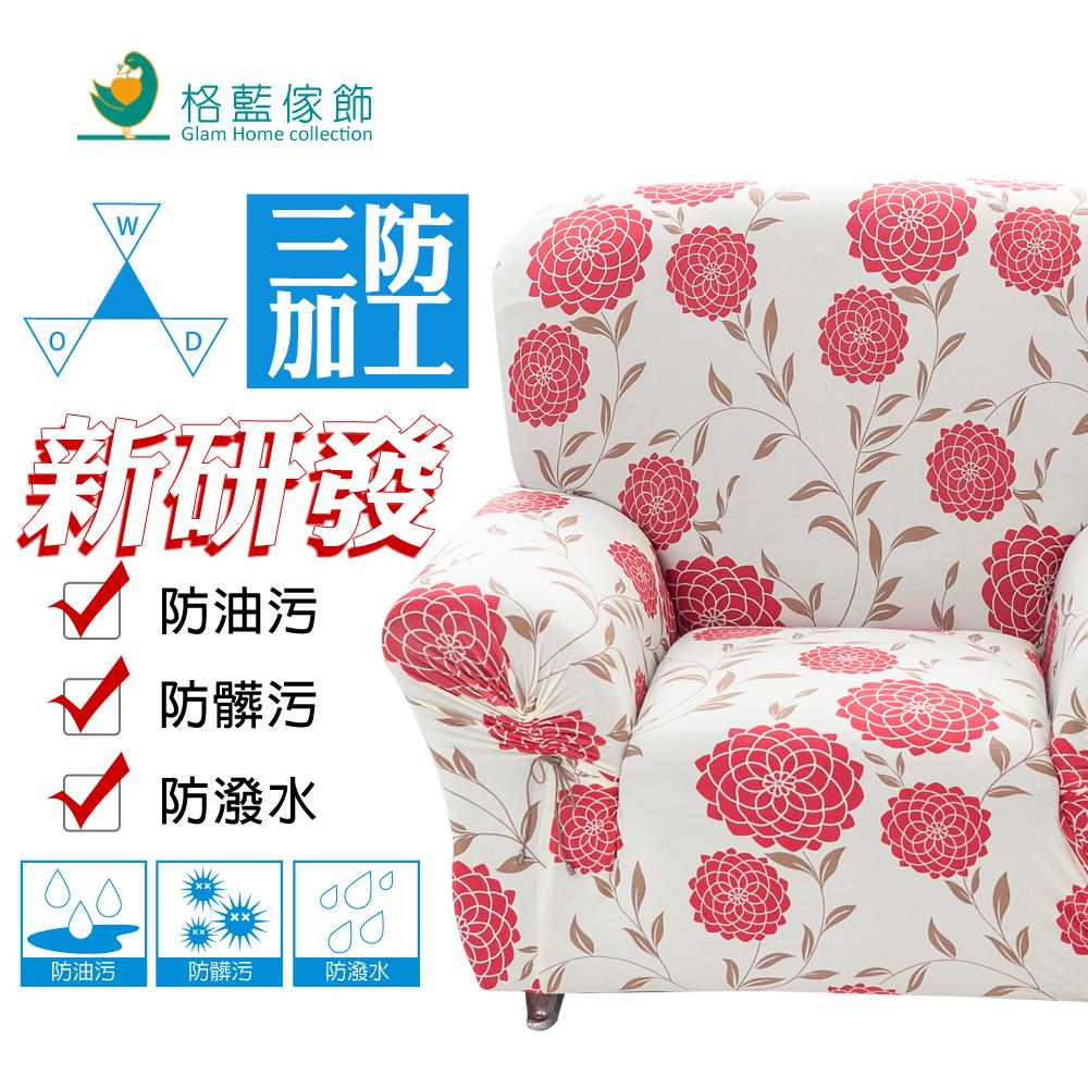 格藍傢飾 花雅三防綿柔彈性沙發套1+2+3人座-紅