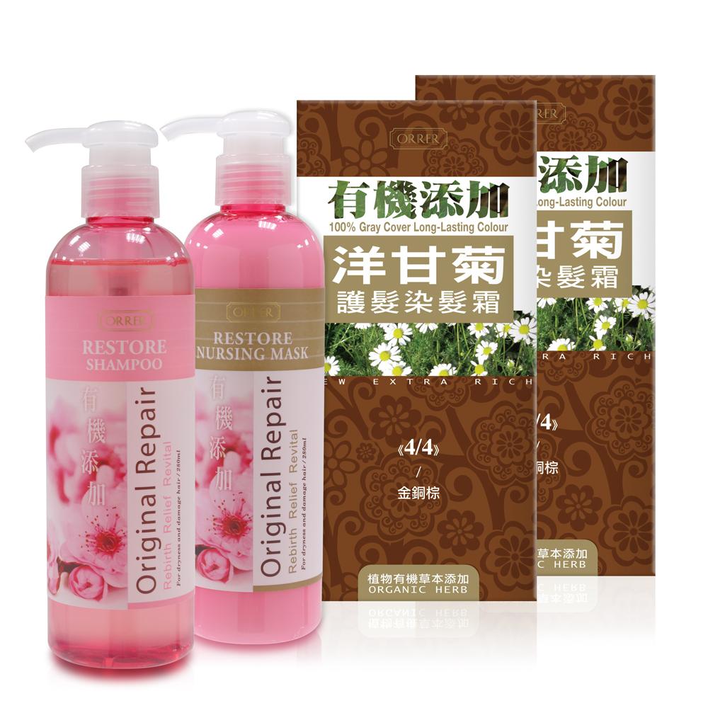ORRER歐露兒 有機添加洋甘菊護髮染髮霜-金銅棕(4/4)2入+櫻花護色洗護組