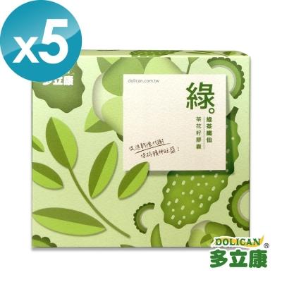 多立康 綠茶纖仙茶花籽膠囊(60粒/盒x5入組)