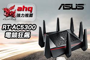 ASUS 華碩 RT-AC5300 三頻電競 Gigabit