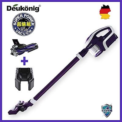 Deukonig 德京全新一代德京旋風式無線吸塵器 超值組