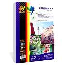 彩之舞 A2 防水 優質噴墨專用紙HY-A23--200張