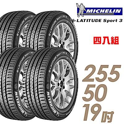 【米其林】SPT3-255/50/19 豪華休旅輪胎 四入組 適用X5.X6