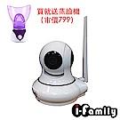 I-Family 1080P 2百萬畫素-H.265無線遠端遙控攝影機/監視器