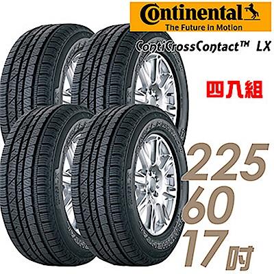 【德國馬牌】LX- 225/60/17吋輪胎 四入 (適用於ix35等車型)