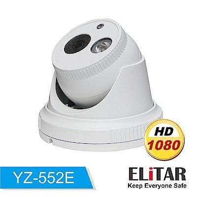 Elitar 2百萬畫數定焦AHD紅外半球攝影機